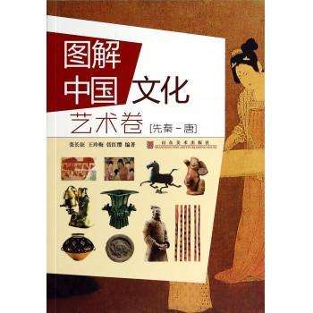 图解中国文化(艺术卷先秦-唐)