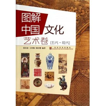 图解中国文化(艺术卷五代-现代)