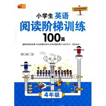 小学生英语阅读阶梯训练100篇(4年级)/手把手教英语阅读