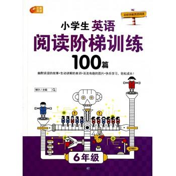 小学生英语阅读阶梯训练100篇(6年级)/手把手教英语阅读