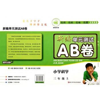 小学科学(3上J)/新编单元测试AB卷
