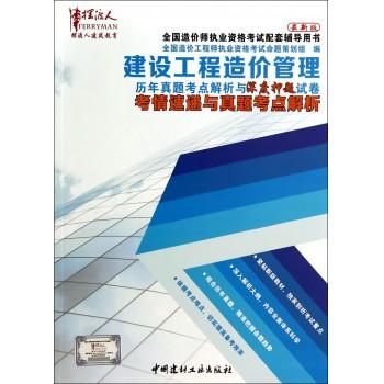 建设工程造价管理历年真题考点解析与深度押题试卷(共2册*新版全国造价师执业资格考试配套辅导用书)