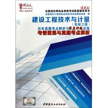 建设工程技术与计量<安装工程>历年真题考点解析与深度押题试卷(共2册*新版全国造价师执业资格考试配套辅导用书)