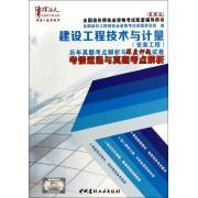 建设工程技术与计量<安装工程>历年真题考点解析与深度押题试卷(共2册最新版全国造价师执业资格考试配套辅导用书)