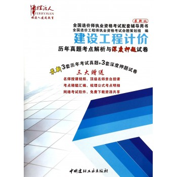 建设工程计价历年真题考点解析与深度押题试卷(共2册*新版全国造价师执业资格考试配套辅导用书)