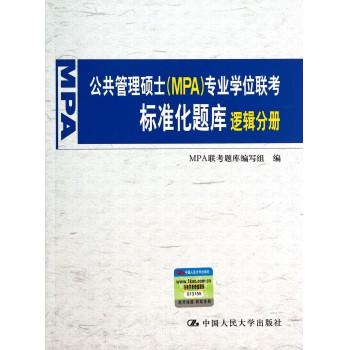 公共管理硕士<MPA>专业学位联考标准化题库(逻辑分册)