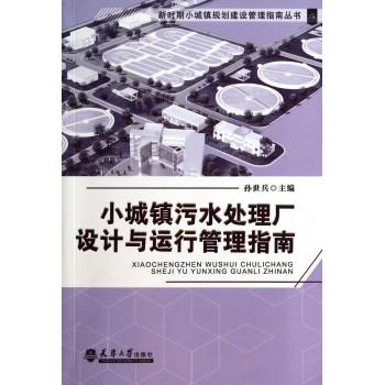 小城镇污水处理厂设计与运行管理指南/新时期小城镇规划建设管理指南丛书
