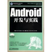 Android开发与实践(附光盘软件开发类普通高等学校计算机教育十二五规划教材)