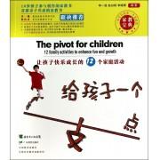 给孩子一个支点(让孩子快乐成长的12个家庭活动)