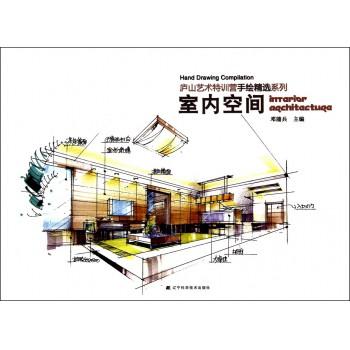 室内空间/庐山艺术特训营手绘精选系列