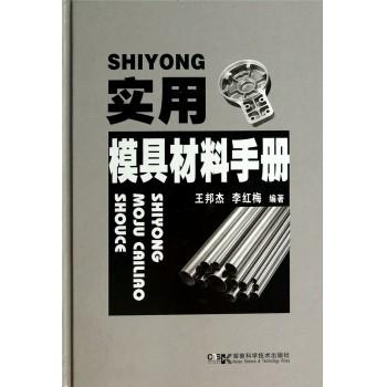 实用模具材料手册(精)
