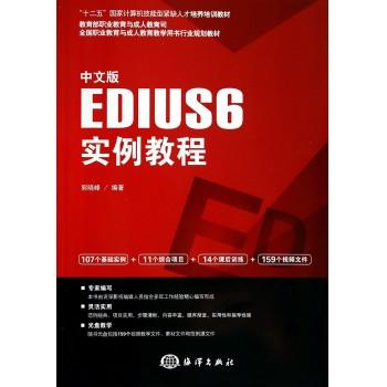 中文版EDIUS6实例教程(附光盘全国职业教育与成人教育教学用书行业规划教材)