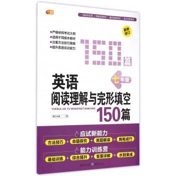 英语阅读理解与完形填空150篇(7年级)