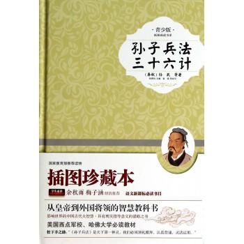 孙子兵法三十六计(青少版)(精)/拓展阅读书系