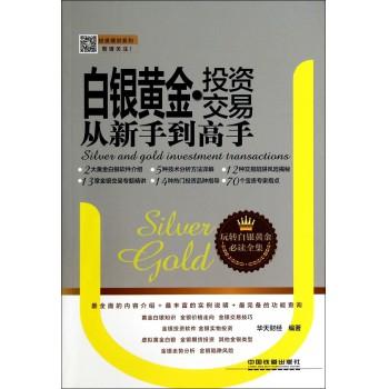 白银黄金投资交易从新手到高手/投资理财系列