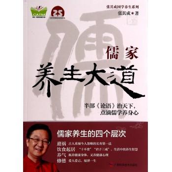 儒家养生大道/张其成国学养生系列