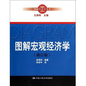 图解宏观经济学(修订版)/图解经济学丛书