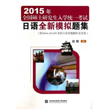 2015年全国硕士研究生入学统一考试日语全新模拟题集