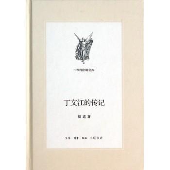 丁文江的传记(精)/中学图书馆文库