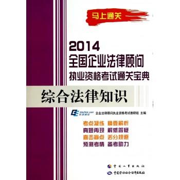 综合法律知识/2014全国企业法律顾问执业资格考试通关宝典