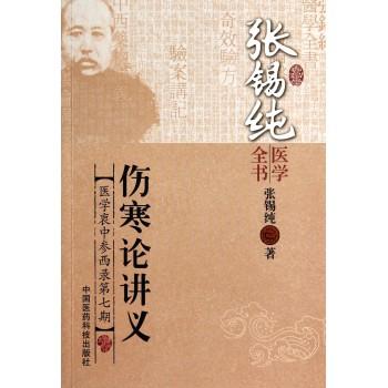 伤寒论讲义(医学衷中参西录第7期)/张锡纯医学全书