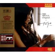 CD蔡健雅唱作天后(2碟装)