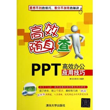 PPT高效办公应用技巧(高效随身查)
