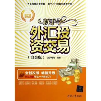 新手学外汇投资交易(白金版全新改版)/新手理财系列