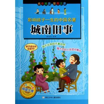 城南旧事(彩图注音)/影响孩子一生的中国名*/中国少年儿童阅读文库
