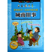 城南旧事(彩图注音)/影响孩子一生的中国名著/中国少年儿童阅读文库