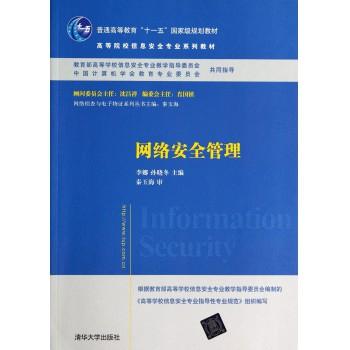网络安全管理(高等院校信息安全专业系列教材)/网络侦查与电子物证系列丛书