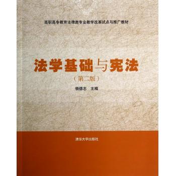 法学基础与宪法(第2版高职高专教育法律类专业教学改革试点与推广教材)