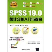 SPSS19.0统计分析入门与提高/软件入门与提高丛书