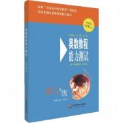 奥数教程能力测试(高3配奥数教程第6版)