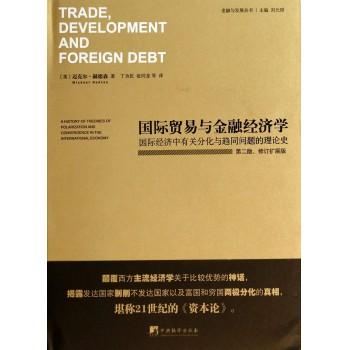 国际贸易与金融经济学(国际经济中有关分化与趋同问题的理论史第2版修订扩展版)(精)/金融与发展丛书