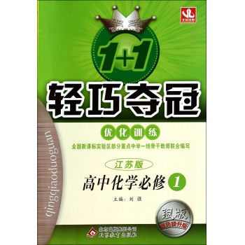 高中化学(必修1江苏版银版双色提升版)/1+1轻巧夺冠优化训练