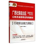 行政职业能力测验(2015最新版广西壮族自治区公务员录用考试专用教材)