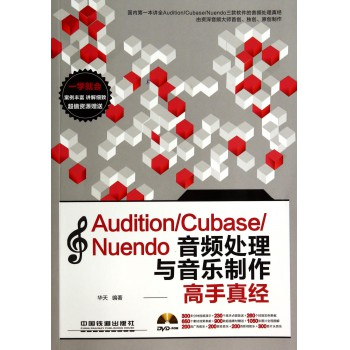 Audition\Cubase\Nuendo音频处理与音乐制作高手真经(附光盘)