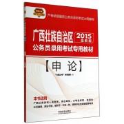 申论(2015最新版广西壮族自治区公务员录用考试专用教材)