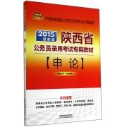申论(2015最新版陕西省公务员录用考试专用教材)