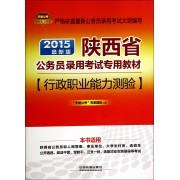 行政职业能力测验(2015最新版陕西省公务员录用考试专用教材)