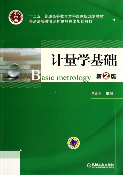 计量学基础(第2版普通高等教育测控信息技术规划教材)