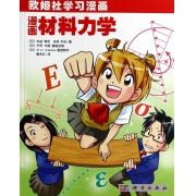漫画材料力学(欧姆社学习漫画)