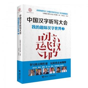 中国汉字听写大会(我的趣味汉字世界2)