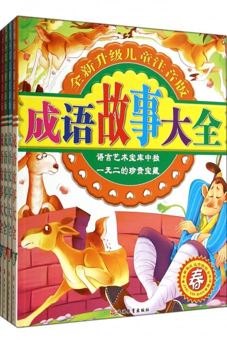 成语故事大全(全新升级儿童注音版共4册)