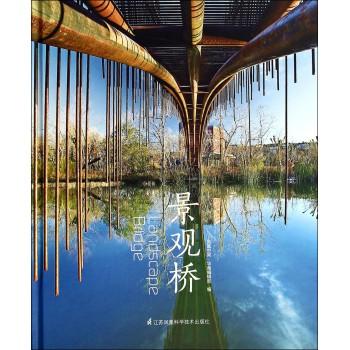 景观桥(精)