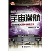 宇宙潜航(香港科幻短篇小说精选集)/香港科幻巡礼