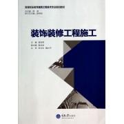 装饰装修工程施工(高等职业教育建筑工程技术专业规划教材)