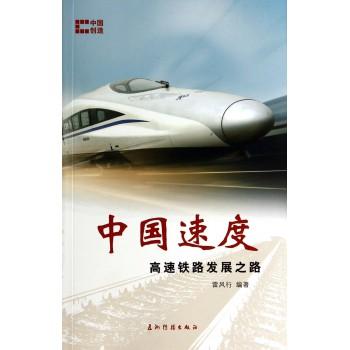中国速度(高速铁路发展之路)/中国创造