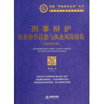 刑事辩护实务操作技能与执业风险防范(*新修订版)/新版律师业务必备丛书